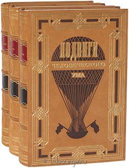 Подарочная книга 'Подвиги человеческого ума (3 тома)'
