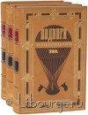 Книга Подвиги человеческого ума (3 тома)