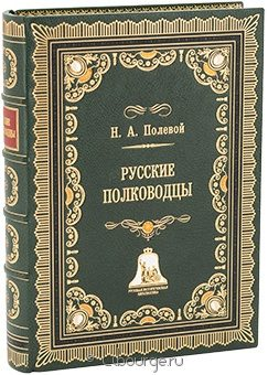 Подарочная книга 'Русские полководцы'