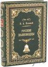 Книга 'Русские полководцы'