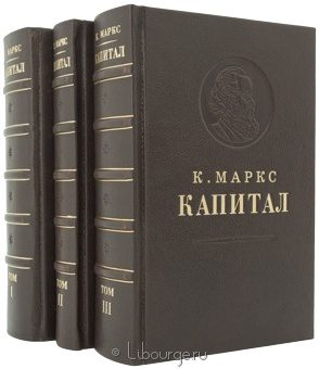 Подарочная книга 'Капитал (3 тома)'