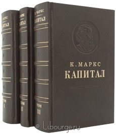 Книга 'Капитал (3 тома)'