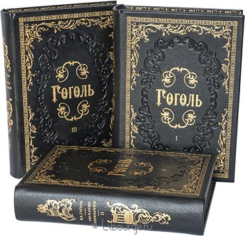 'Собрание сочинений Гоголя (3 тома)' в кожаном переплете