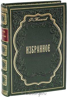 Ф. Тютчев, Тютчев. Избранное в кожаном переплёте