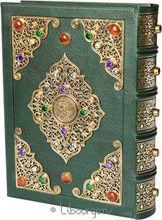 Книга Коран (№09)
