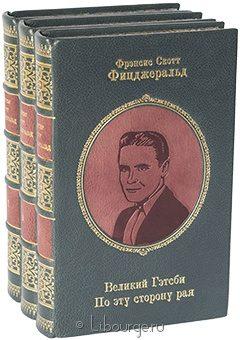 'Собрание сочинений Фицджеральда (3 тома)' в кожаном переплете