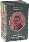 Книга 'Собрание сочинений Фицджеральда (3 тома)'