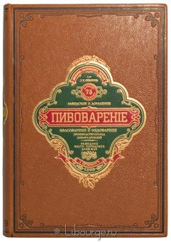 Подарочная книга 'Пивоварение (заводское и домашнее), квасоварение и медоварение'