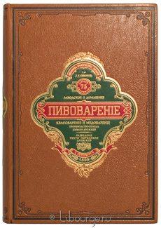 Книга 'Пивоварение (заводское и домашнее), квасоварение и медоварение'
