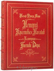 Книга 'История Крестовых Походов'