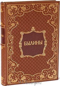 Подарочная книга 'Былины'