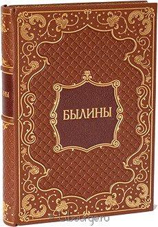Книга 'Былины'