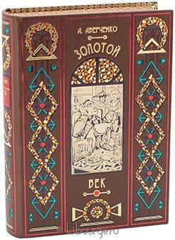 Подарочная книга 'Золотой век (сборник рассказов)'