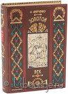 Книга 'Золотой век (сборник рассказов)'