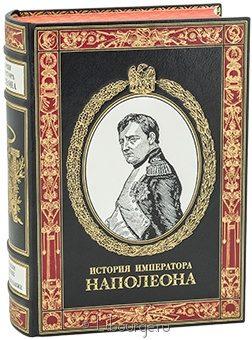 Подарочное издание 'История императора Наполеона (№1)'