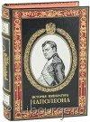 Книга 'История императора Наполеона (№1)'