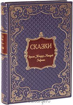 Подарочная книга 'Сказки Гофмана'