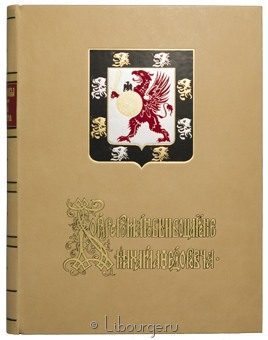 Подарочная книга 'Бояре Романовы и воцарение Михаила Федоровича'