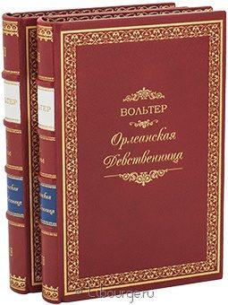Антикварная книга 'Орлеанская девственница'