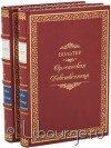 Книга 'Орлеанская девственница'