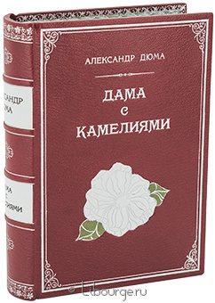 Подарочная книга 'Дама с камелиями'