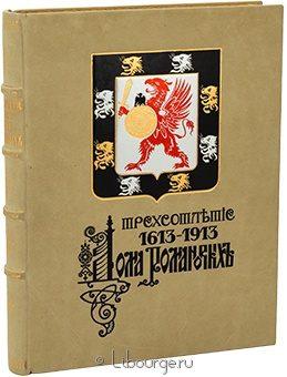 Антикварная книга 'Трехсотлетие Дома Романовых (1613-1913)'