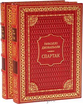 Подарочная книга 'Спартак (2 тома)'