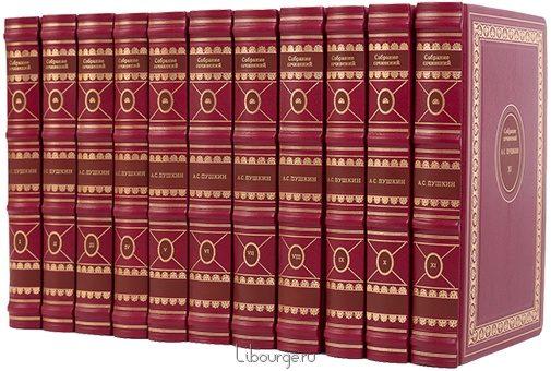 'Собрание сочинений Пушкина (11 томов)' в кожаном переплете