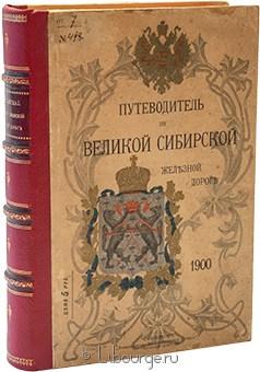 Антикварная книга 'Путеводитель по великой Сибирской железной Дороге'