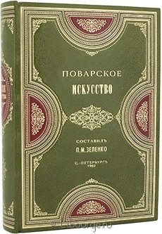 Книга 'Поварское искусство'