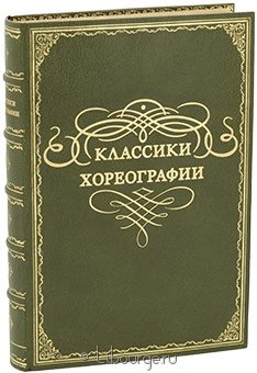 Антикварная книга 'Классики хореографии'