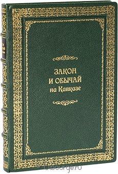 Подарочное издание 'Закон и обычай на Кавказе'