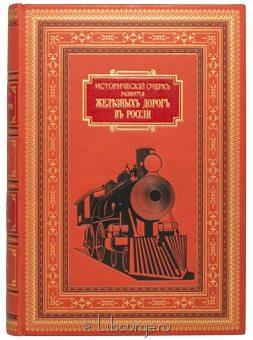 Подарочная книга 'Исторический очерк развития железных дорог в России'