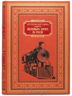 Книга 'Исторический очерк развития железных дорог в России'