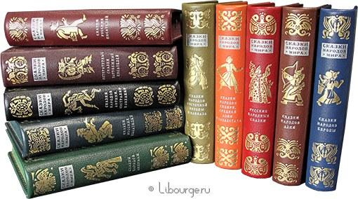 Сказки народов мира (10 томов) в кожаном переплёте