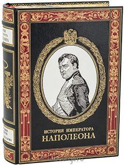 П.М. Лоран де лАрдеш, История императора Наполеона (№2) в кожаном переплёте