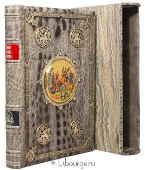 Подарочная книга 'Слово о полку Игореве (№34)'