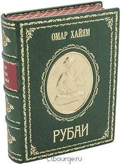 Подарочная книга 'Рубаи (№2)'