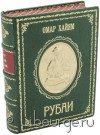 Книга Рубаи (№2)