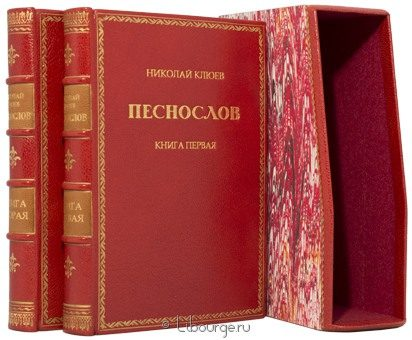 Антикварная книга 'Песнослов (2 тома)'