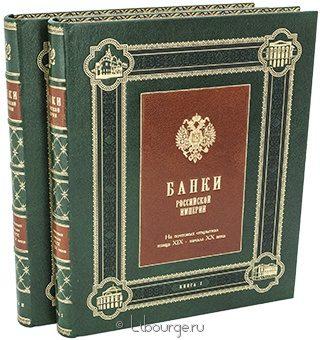 Подарочная книга 'Банки Российской Империи (2 тома)'