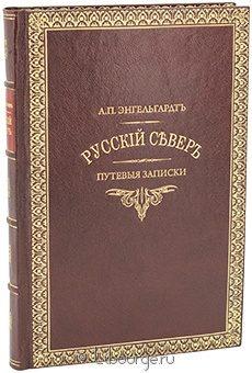А.П. Энгельгардт, Русский север. Путевые записки в кожаном переплёте