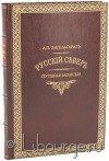 Книга 'Русский север. Путевые записки'