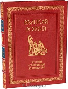 Подарочное издание 'Великая Россия. Все города от Калининграда до Владивостока'