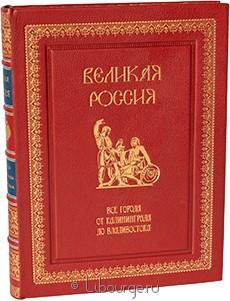 Книга 'Великая Россия. Все города от Калининграда до Владивостока'