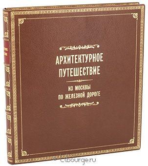 Подарочная книга 'Архитектурное путешествие. Из Москвы по железной дороге'
