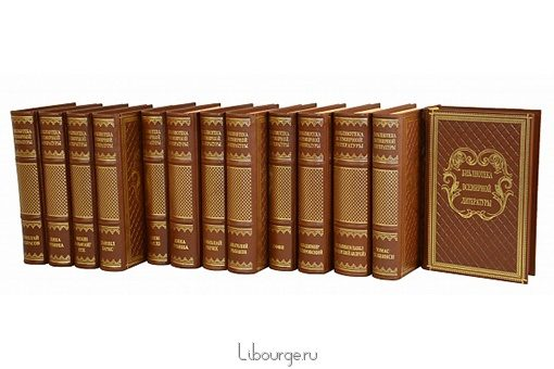 'Библиотека всемирной литературы (№5, 200 томов)' в кожаном переплете