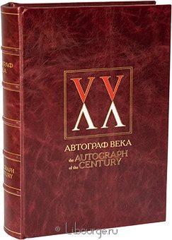Подарочная книга 'Автограф века (Книга 2)'