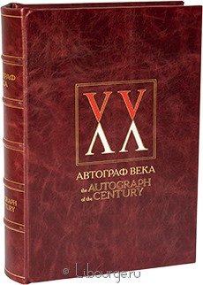 Книга 'Автограф века (Книга 2)'
