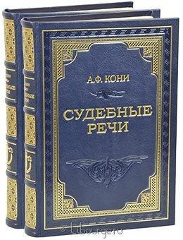 Подарочная книга 'Судебные речи (2 тома)'